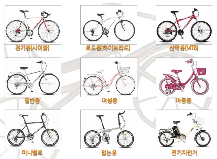 자전거종류